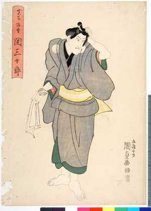 Utagawa Kunisada: 「でつち伊吾 関三十郎」「三」 - Ritsumeikan University