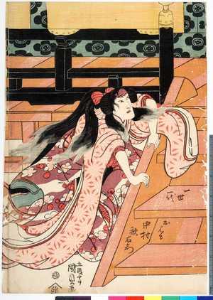 Utagawa Kunisada: 「一世一代 おみわ 中村歌右衛門」 - Ritsumeikan University