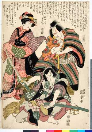 Utagawa Kunisada: 「廿四孝」「つゞれの錦」「妹背山」 - Ritsumeikan University