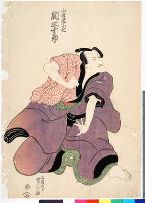 Utagawa Kunisada: 「小町屋宗七 関三十郎」 - Ritsumeikan University
