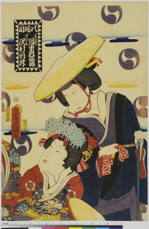 Utagawa Kunisada: 「八段目」 - Ritsumeikan University