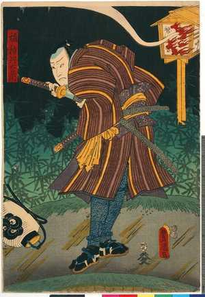 Utagawa Kunisada: 「穂積丹右衛門」 - Ritsumeikan University