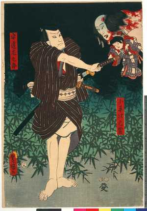 Utagawa Kunisada: 「小平次亡霊」「安達左九郎」 - Ritsumeikan University