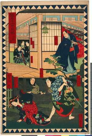 Utagawa Yoshitaki: 「仮名手本忠臣蔵 八段目」 - Ritsumeikan University