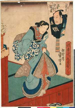 Utagawa Kuniyoshi: 「役者寄取贔屓/゙\」「見立鬼王 中村翫雀」 - Ritsumeikan University