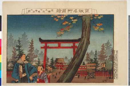 Toyokawa Yoshikuni: 「京阪名所図会 京都大社下鴨神社之図」 - Ritsumeikan University