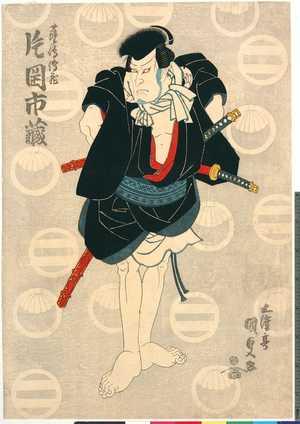 Utagawa Kunisada: 「薩島伝藏 片岡市蔵」 - Ritsumeikan University