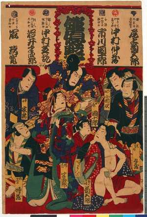 Toyohara Chikanobu: 「俳優見立」 - Ritsumeikan University