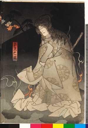 Utagawa Hirosada: 「名虎亡魂」 - Ritsumeikan University