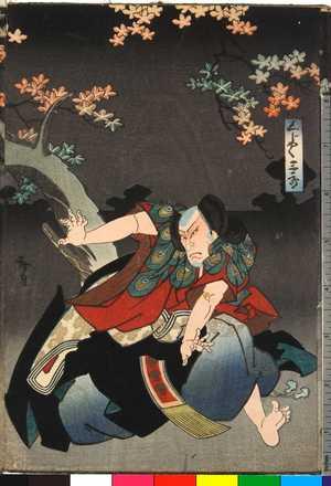 Utagawa Hirosada: 「くじやく三郎」 - Ritsumeikan University