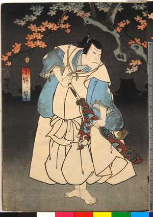 Utagawa Hirosada: 「小野ノ篁」 - Ritsumeikan University