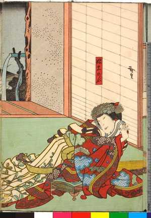 Utagawa Hirosada: 「娘しのぶ」 - Ritsumeikan University