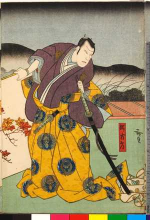 Utagawa Hirosada: 「紀ノ有常」 - Ritsumeikan University