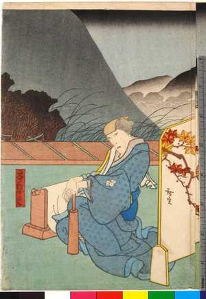 Utagawa Hirosada: 「文字摺小よし」 - Ritsumeikan University