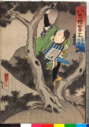 Utagawa Hirosada: 「八犬伝第三 巻ノ五 丸つか山」 - Ritsumeikan University