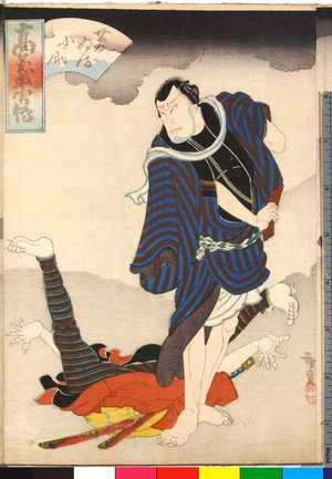 Utagawa Hirosada: 「高名武勇伝」 - Ritsumeikan University