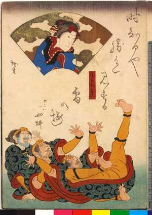 Utagawa Hirosada: 「小はぎ」 - Ritsumeikan University
