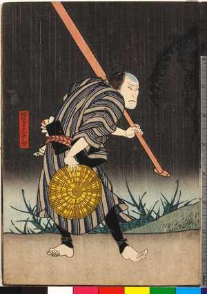 Utagawa Hirosada: 「渡守三十郎」 - Ritsumeikan University
