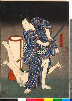 Utagawa Hirosada: 「木津勘介」「上」 - Ritsumeikan University