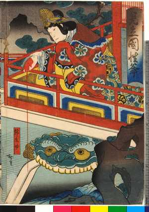 Utagawa Hirosada: 「見立国性爺」 - Ritsumeikan University