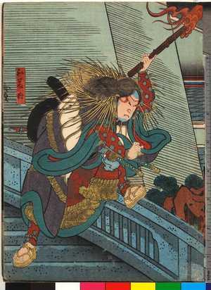 Utagawa Hirosada: 「和藤内」 - Ritsumeikan University