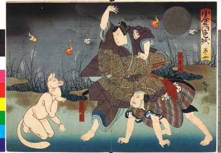 Utagawa Hirosada: 「小倉の色紙 巻ノ四」 - Ritsumeikan University