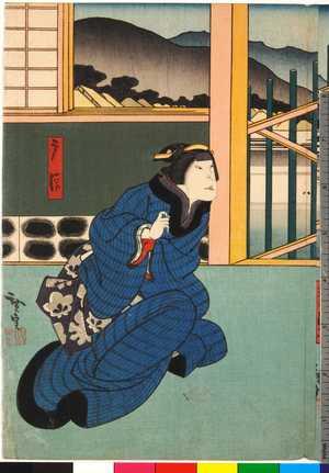 Utagawa Hirosada: 「戸浪」 - Ritsumeikan University