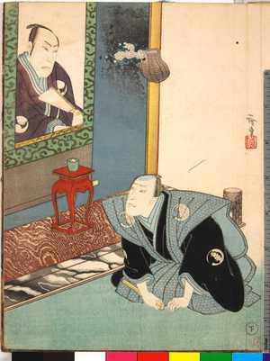 Utagawa Hirosada: 「下」 - Ritsumeikan University