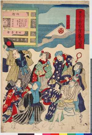 Toyohara Chikanobu: 「さる若両座のたちのき」「さる若 弐」 - Ritsumeikan University