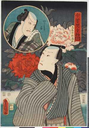 Utagawa Kunisada: 「今昔児手柏 一」 - Ritsumeikan University