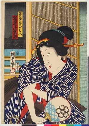 Utagawa Kunisada II: 「徳兵衛妾おはつ 坂東三津五郎」 - Ritsumeikan University