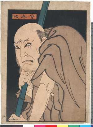 Utagawa Hirosada: 「義平次」 - Ritsumeikan University