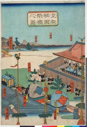 国福: 「皇都祇園祭礼之図」 - Ritsumeikan University