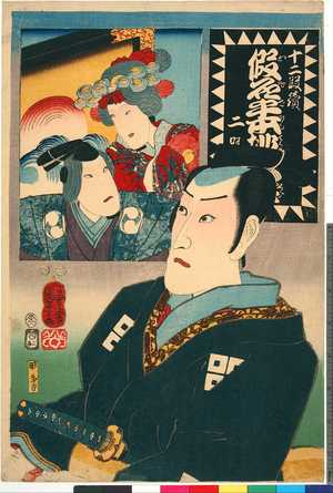 Utagawa Kuniyoshi: 「十二段続 仮名手本挑燈蔵 二段目」 - Ritsumeikan University