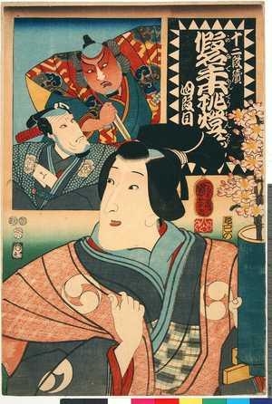 Utagawa Kuniyoshi: 「十二段続 仮名手本挑燈蔵 四段目」 - Ritsumeikan University