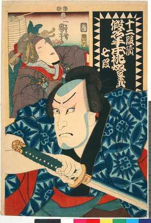 Utagawa Kuniyoshi: 「十二段続 仮名手本挑燈蔵 七段目」 - Ritsumeikan University
