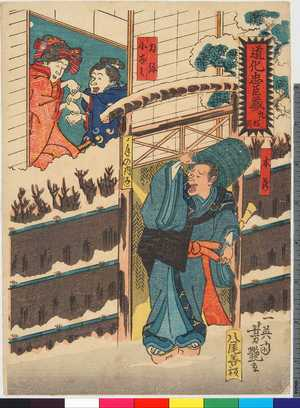 Utagawa Yoshitsuya: 「道化忠臣蔵 九段目」「本蔵」「力弥」「小なみ」 - Ritsumeikan University
