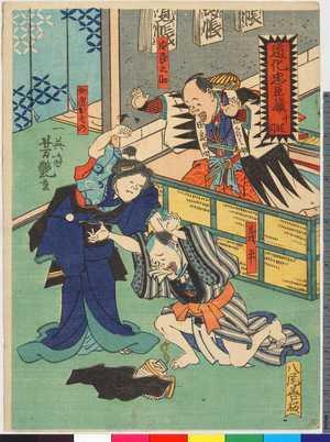 Utagawa Yoshitsuya: 「道化忠臣蔵 十段目」「義平」「由良之助」「女房おその」 - Ritsumeikan University