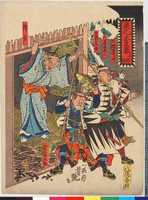 Utagawa Yoshitsuya: 「道化忠臣蔵 十一段目」「矢間重太郎」「竹森喜太八」「大高文吾」「由良之助」「師直」 - Ritsumeikan University