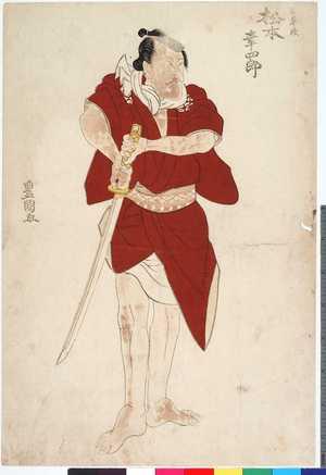 Utagawa Toyokuni I: 「太平次 松本幸四郎」 - Ritsumeikan University