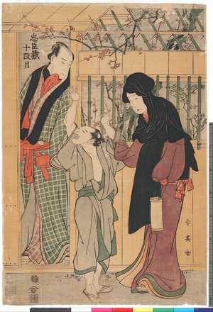 Katsukawa Shun'ei: 「忠臣蔵 十段目」 - Ritsumeikan University