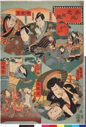 Utagawa Kunisada II: 「張交忠臣蔵」 - Ritsumeikan University