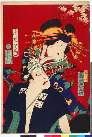 Toyohara Chikanobu: 「福山 市川左団次」 - Ritsumeikan University