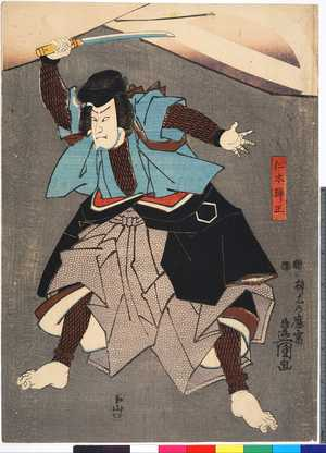 Utagawa Kunisada: 「仁木弾正」 - Ritsumeikan University