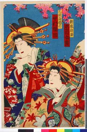 Utagawa Kunisada: 「新造白玉 市川女寅」「三浦屋揚巻 中村福助」 - Ritsumeikan University