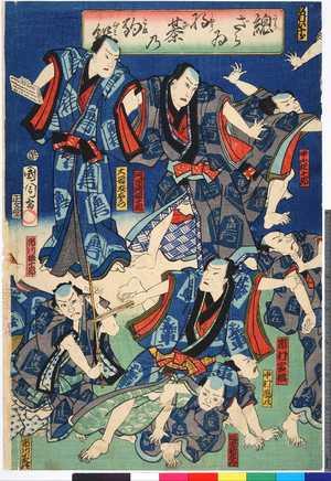 Toyohara Kunichika: 「総ざらゐ将棋の駒組」 - Ritsumeikan University