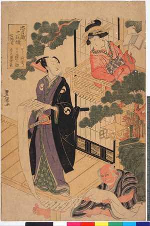 Utagawa Toyokuni I: 「忠臣蔵十一枚続 七段目」 - Ritsumeikan University