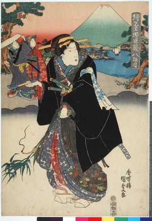 Utagawa Kunisada: 「絵兄弟忠臣蔵 八段目」 - Ritsumeikan University