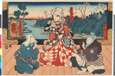 Utagawa Kuniyoshi: 「裏梅梢」「勝見の小秀」「三蓋松之進」 - Ritsumeikan University