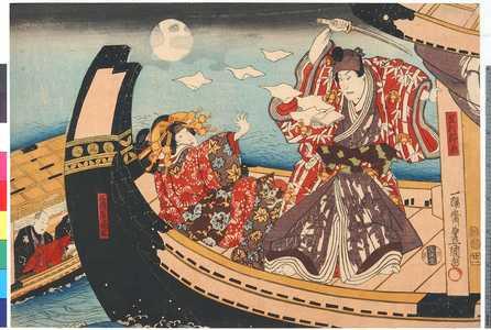 Utagawa Kunisada: 「足利頼兼」「三浦屋高尾」 - Ritsumeikan University